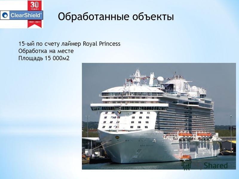 Обработанные объекты 15-ый по счету лайнер Royal Princess Обработка на месте Площадь 15 000 м 2