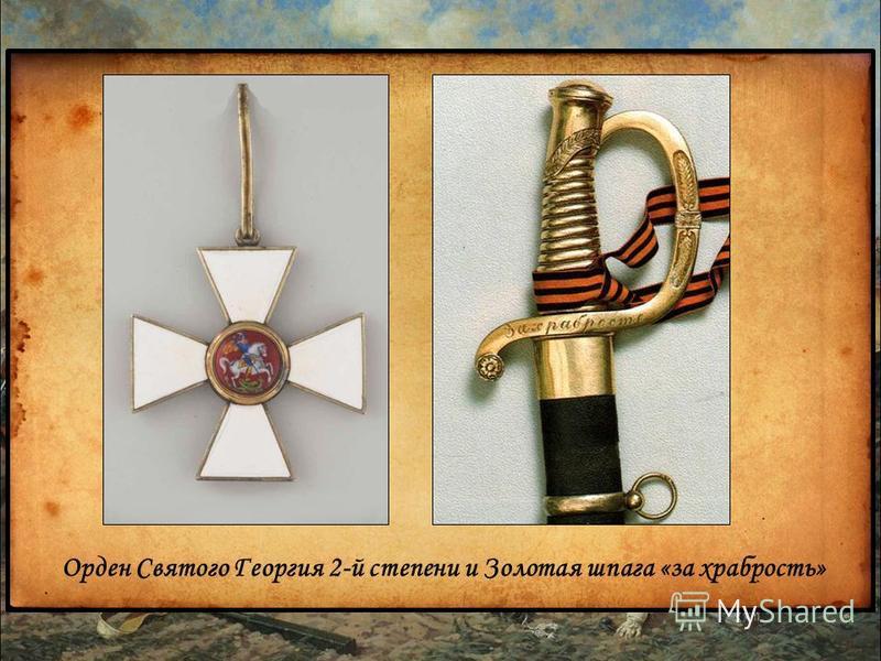 Орден Святого Георгия 2-й степени и Золотая шпага «за храбрость»