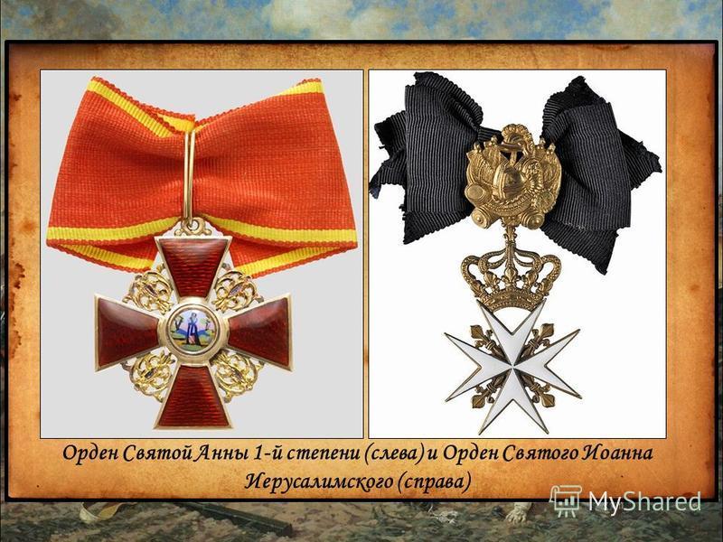 Орден Святой Анны 1-й степени (слева) и Орден Святого Иоанна Иерусалимского (справа)
