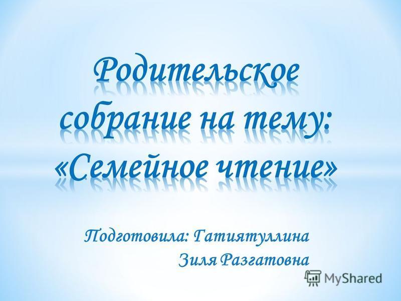 Подготовила: Гатиятуллина Зиля Разгатовна