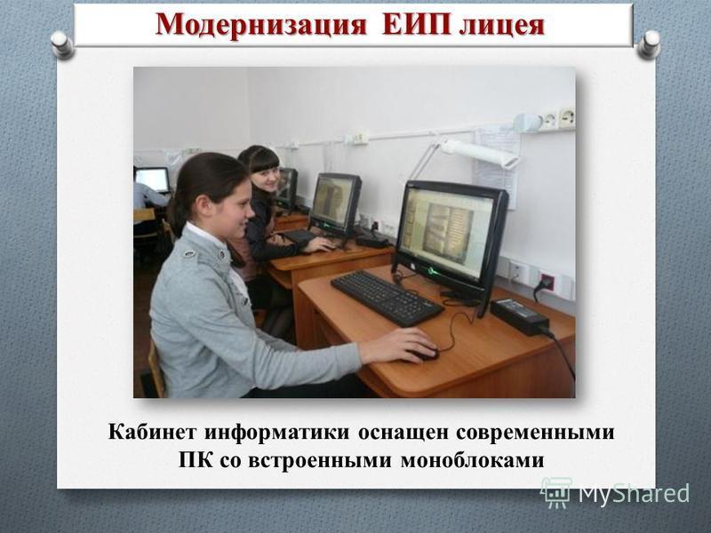 Кабинет информатики оснащен современными ПК со встроенными моноблоками Модернизация ЕИП лицея