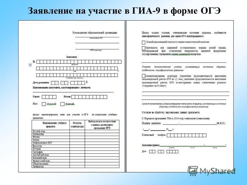 Заявление на участие в ГИА-9 в форме ОГЭ