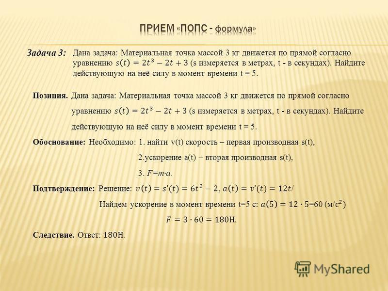 Задача 3: