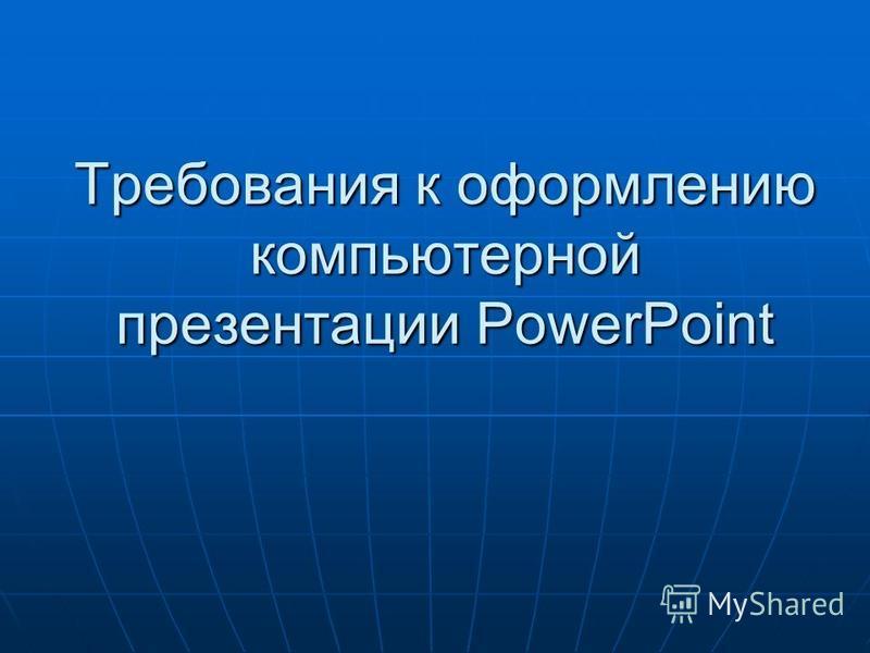 Требования к оформлению компьютерной презентации PowerPoint