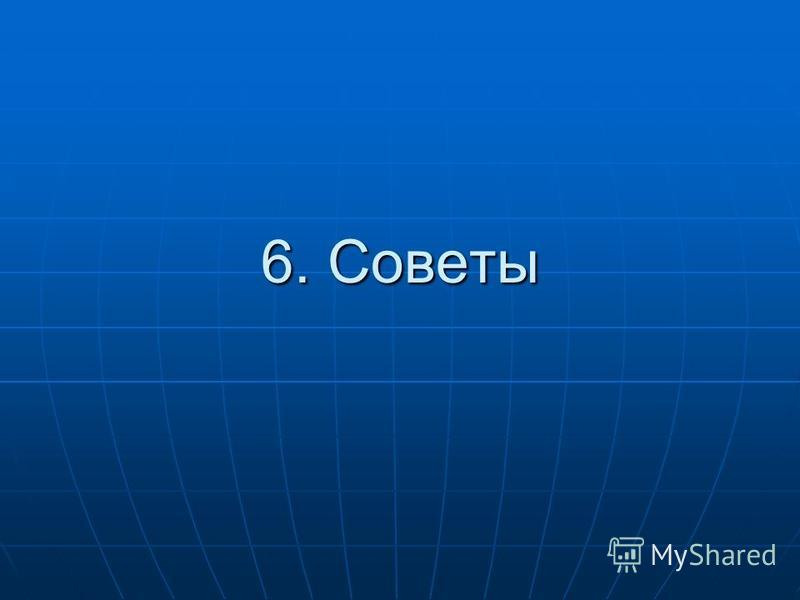 6. Советы