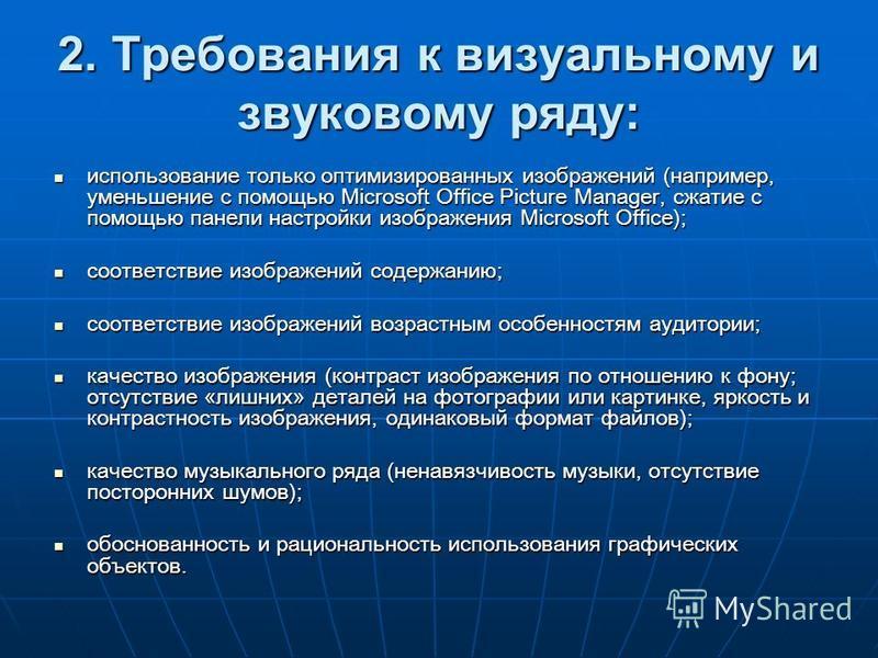 2. Требования к визуальному и звуковому ряду: использование только оптимизированных изображений (например, уменьшение с помощью Microsoft Office Picture Manager, сжатие с помощью панели настройки изображения Microsoft Office); использование только оп