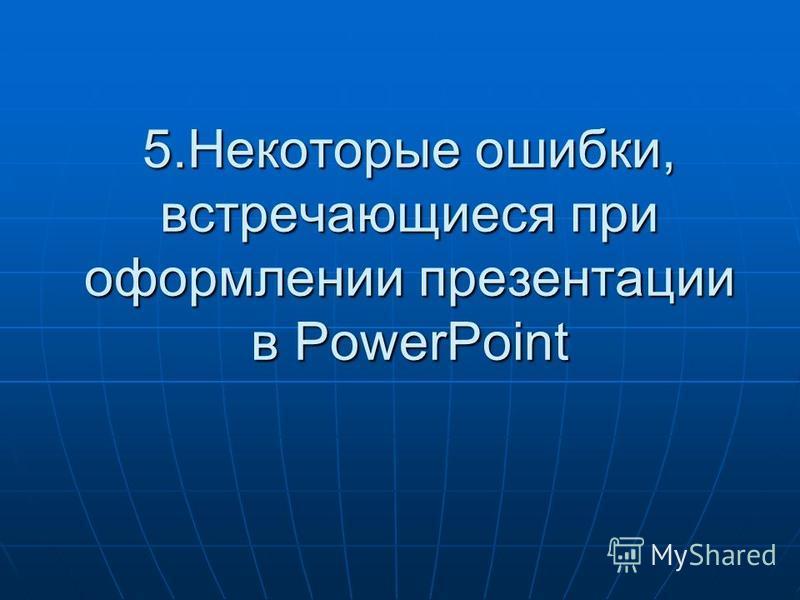 5. Некоторые ошибки, встречающиеся при оформлении презентации в PowerPoint