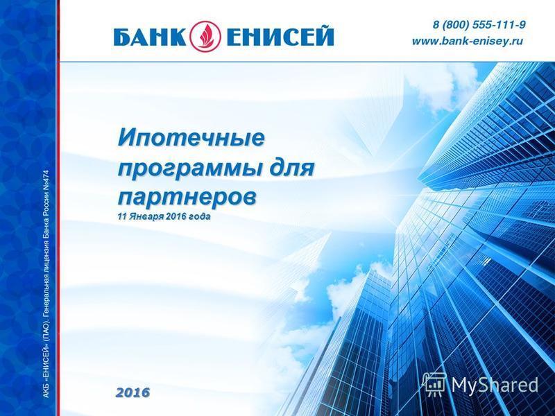 Ипотечные программы для партнеров 11 Января 2016 года 2016