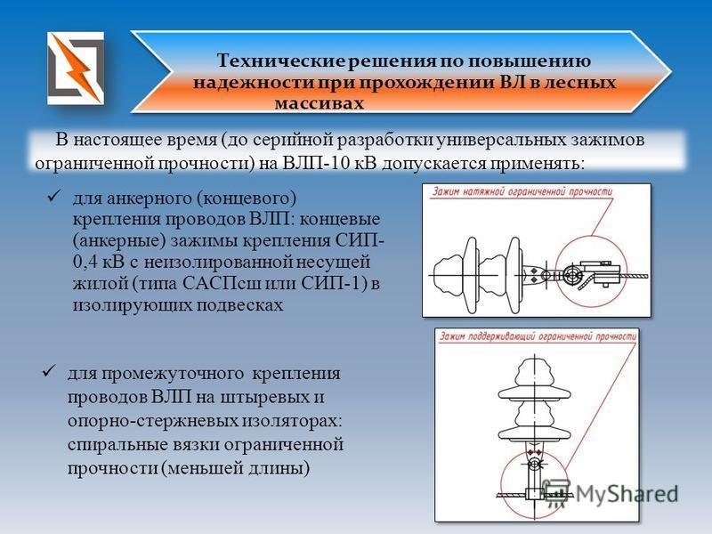 В настоящее время (до серийной разработки универсальных зажимов ограниченной прочности) на ВЛП-10 кВ допускается применять: для промежуточного крепления проводов ВЛП на штыревых и опорно-стержневых изоляторах: спиральные вязки ограниченной прочности
