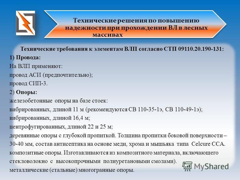 Технические требования к элементам ВЛП согласно СТП 09110.20.190-131: 1) Провода: На ВЛП применяют: провод АСИ (предпочтительно); провод СИП-3. 2) Опоры: железобетонные опоры на базе стоек: вибрированных, длиной 11 м (рекомендуются СВ 110-35-1 э, СВ