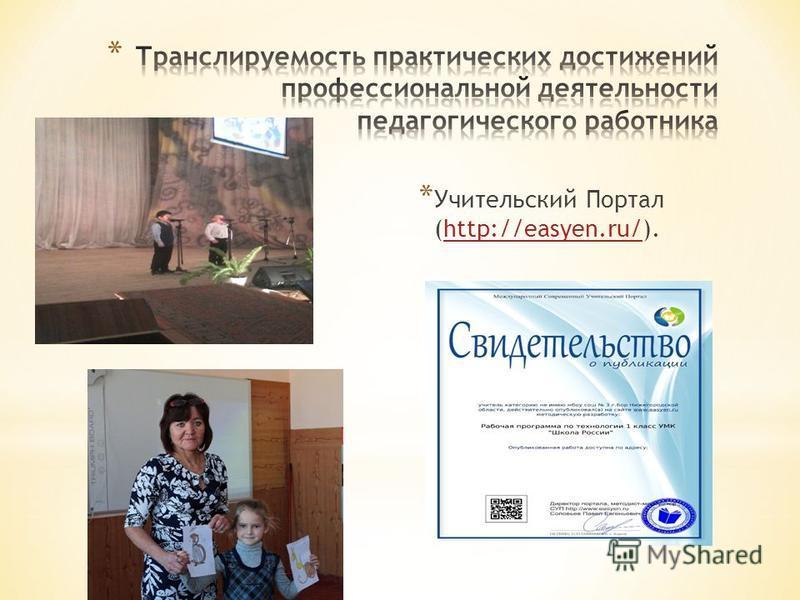 * Учительский Портал (http://easyen.ru/).http://easyen.ru/