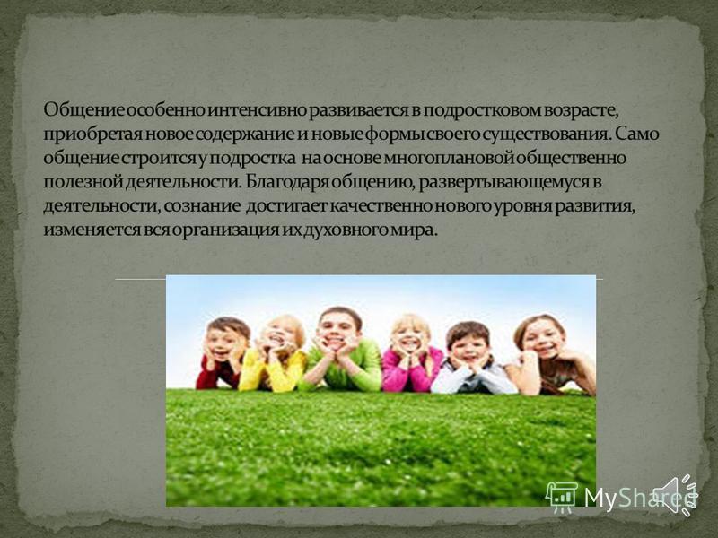 Групповые занятия методом активного взаимодействия с помощью игрового тренинга на усвоение коммуникативных навыков, механизмов восприятия человека человеком и взаимопонимания в процессе общения, понимания и принятия чувств окружающих людей, активизац