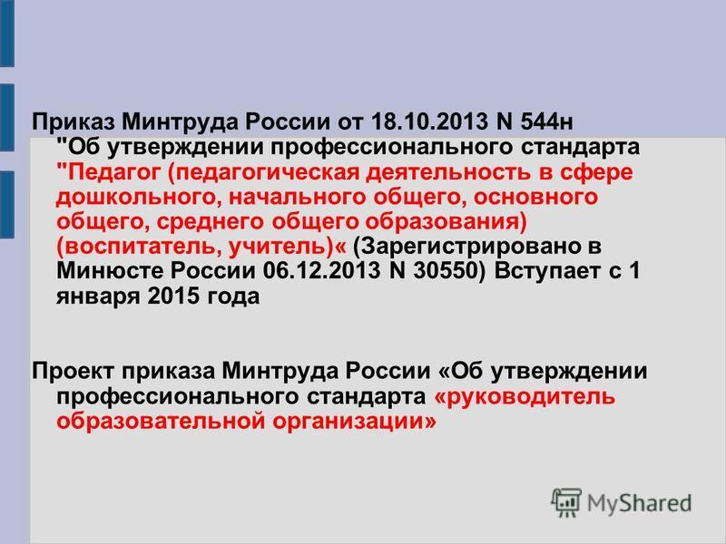 Приказ Минтруда России от 18.10.2013 N 544 н