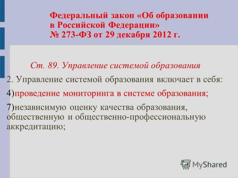 Федеральный закон «Об образовании в Российской Федерации» 273-ФЗ от 29 декабря 2012 г. Ст. 89. Управление системой образования 2. Управление системой образования включает в себя: 4)проведение мониторинга в системе образования; 7)независимую оценку ка