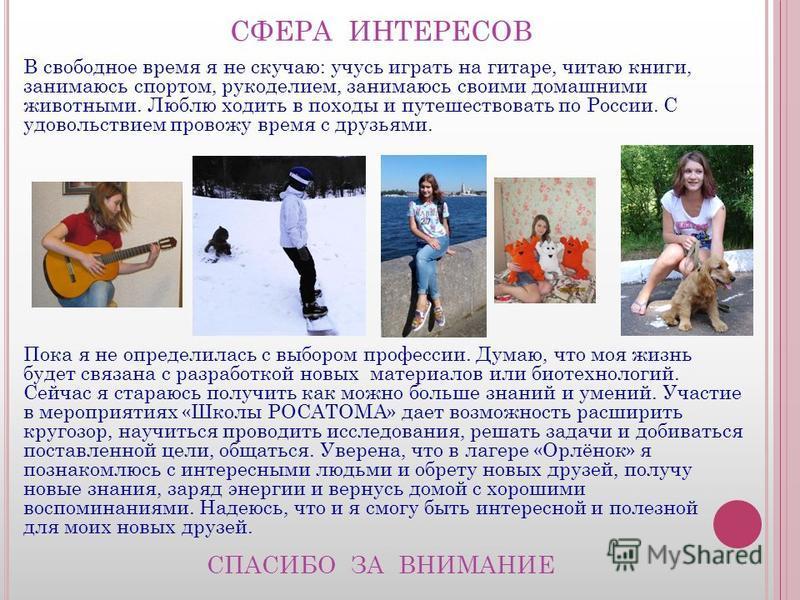 СПАСИБО ЗА ВНИМАНИЕ В свободное время я не скучаю: учусь играть на гитаре, читаю книги, занимаюсь спортом, рукоделием, занимаюсь своими домашними животными. Люблю ходить в походы и путешествовать по России. С удовольствием провожу время с друзьями. П