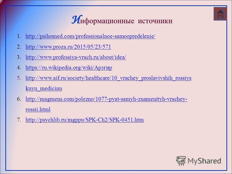 1.http://psihomed.com/professionalnoe-samoopredelenie/http://psihomed.com/professionalnoe-samoopredelenie/ 2.http://www.proza.ru/2015/05/23/571http://www.proza.ru/2015/05/23/571 3.http://www.professiya-vrach.ru/about/idea/http://www.professiya-vrach.