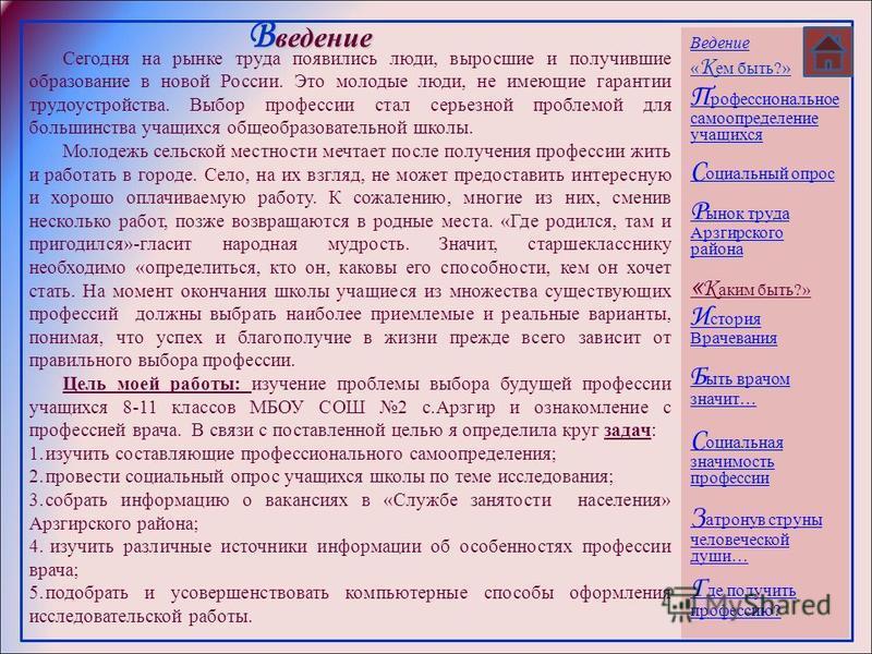 В ведение Сегодня на рынке труда появились люди, выросшие и получившие образование в новой России. Это молодые люди, не имеющие гарантии трудоустройства. Выбор профессии стал серьезной проблемой для большинства учащихся общеобразовательной школы. Мол