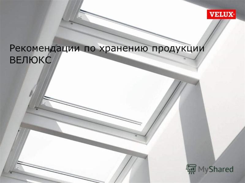 Рекомендации по хранению продукции ВЕЛЮКС