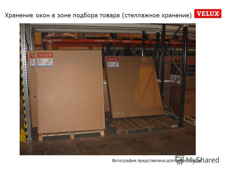 Хранение окон в зоне подбора товара (стеллажное хранение) Фотография представлена для иллюстрации