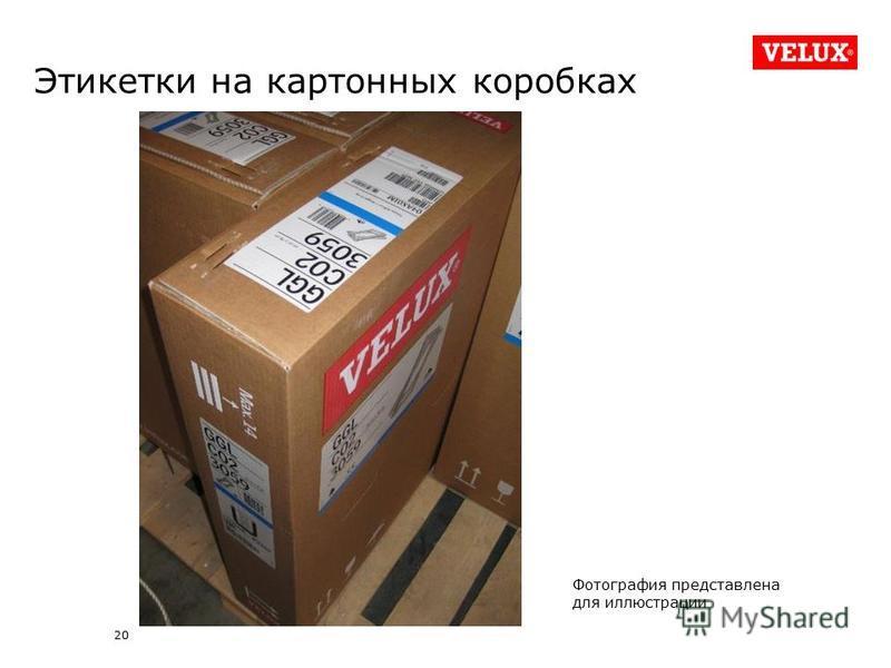 20 Этикетки на картонных коробках Фотография представлена для иллюстрации
