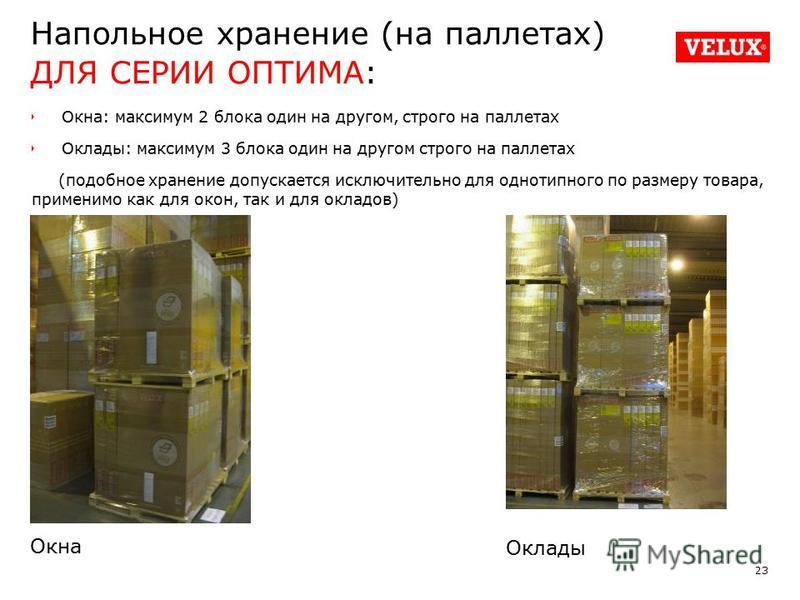 Напольное хранение (на паллетах) ДЛЯ СЕРИИ ОПТИМА: Окна: максимум 2 блока один на другом, строго на паллетах Оклады: максимум 3 блока один на другом строго на паллетах (подобное хранение допускается исключительно для однотипного по размеру товара, пр