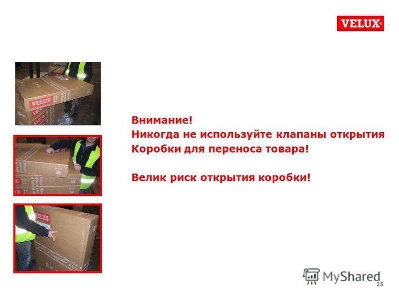 25 Внимание! Никогда не используйте клапаны открытия Коробки для переноса товара! Велик риск открытия коробки!