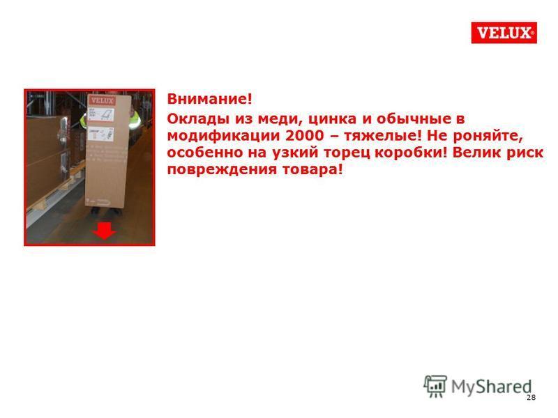 28 Внимание! Оклады из меди, цинка и обычные в модификации 2000 – тяжелые! Не роняйте, особенно на узкий торец коробки! Велик риск повреждения товара!
