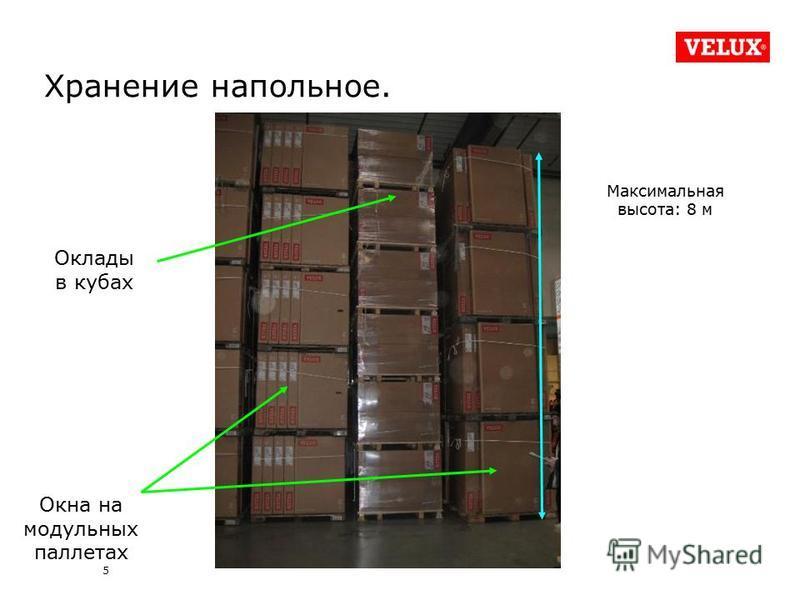 5 Оклады в кубах Окна на модульных паллетах Максимальная высота: 8 м Хранение напольное.