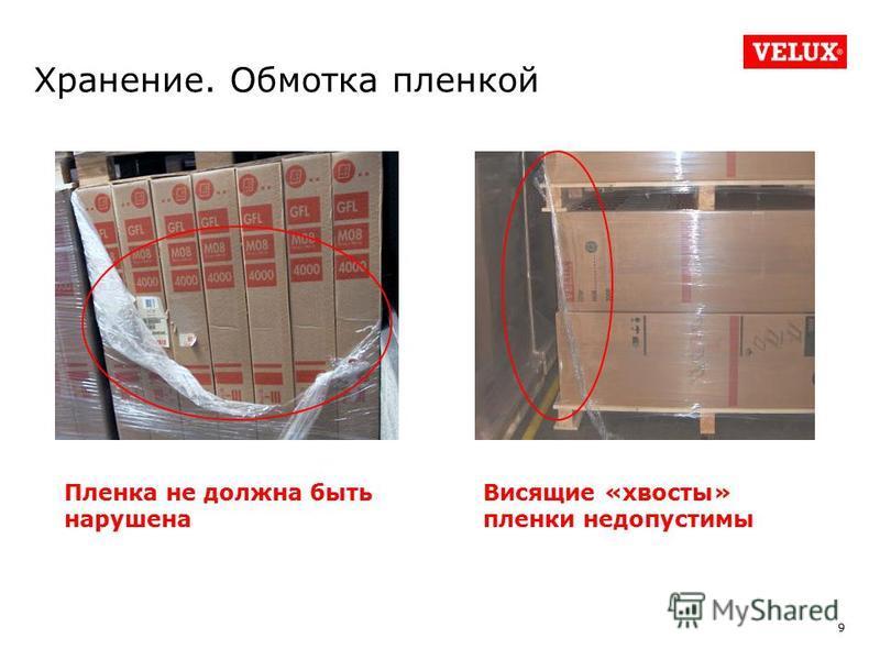 Хранение. Обмотка пленкой 9 Пленка не должна быть нарушена Висящие «хвосты» пленки недопустимы