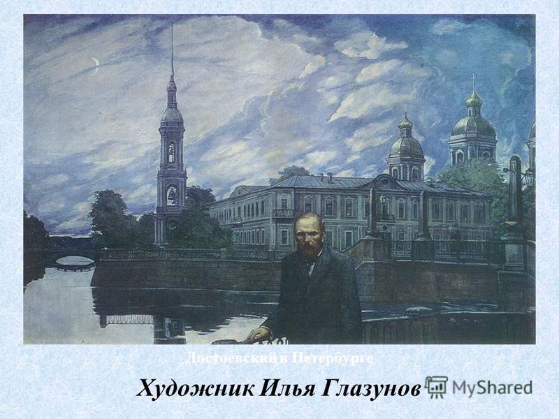 Достоевский в Петербурге Художник Илья Глазунов
