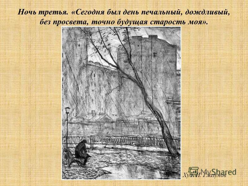 Ночь третья. «Сегодня был день печальный, дождливый, без просвета, точно будущая старость моя». Худ. И. Глазунов