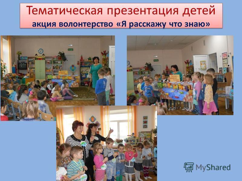 Тематическая презентация детей акция волонтерство «Я расскажу что знаю»
