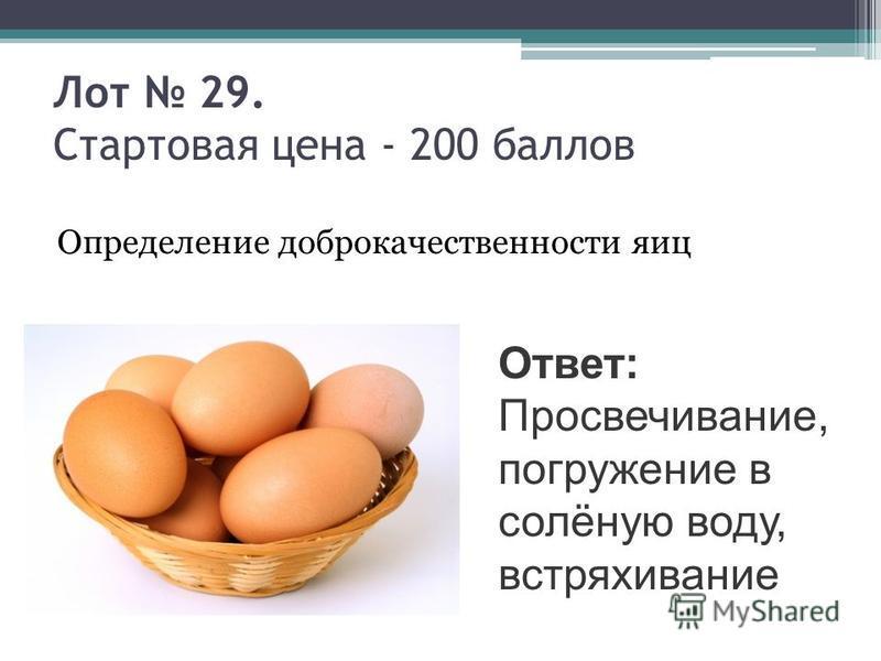 Лот 29. Стартовая цена - 200 баллов Определение доброкачественности яиц Ответ: Просвечивание, погружение в солёную воду, встряхивание