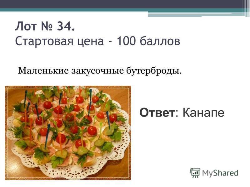 Лот 34. Стартовая цена - 100 баллов Маленькие закусочные бутерброды. Ответ: Канапе