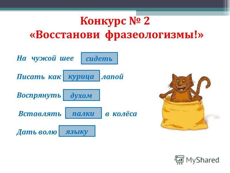 Домашнее задание по фразеологизмам нарисовать 4 класс
