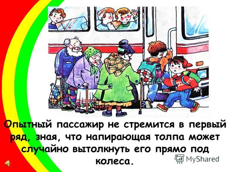 Когда ждешь автобус или троллейбус, никогда не стой на краю тротуара и не выбегай на проезжую часть.