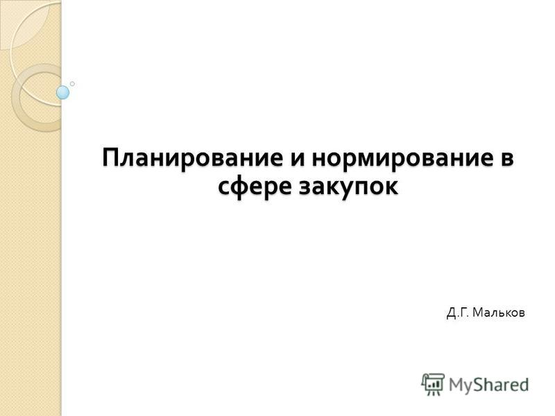 Планирование и нормирование в сфере закупок Д. Г. Мальков