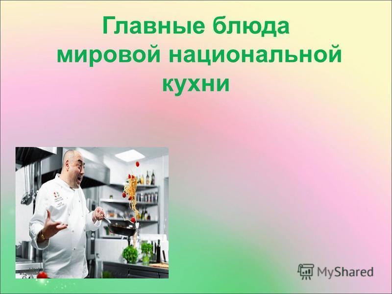 Главные блюда мировой национальной кухни