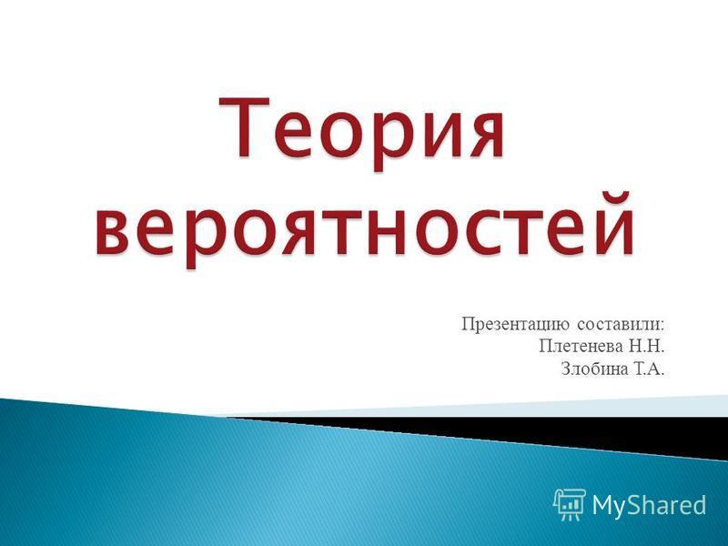 Презентацию составили: Плетенева Н.Н. Злобина Т.А.