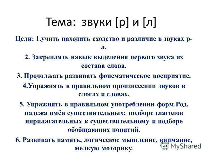 Выполнила: учитель-логопед Парфёнова Нина Николаевна Индивидуальное занятие Дифференциация Р и Л