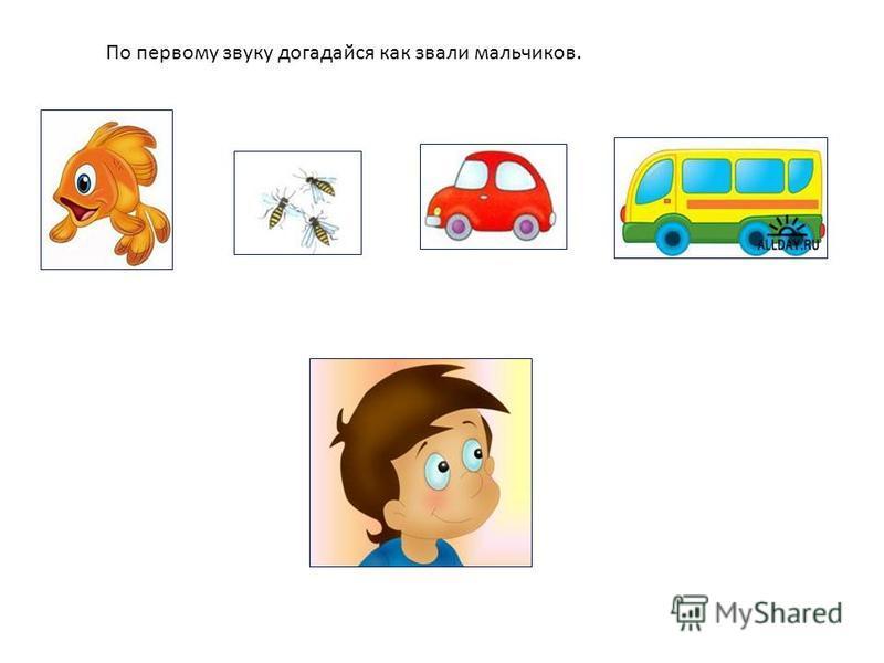 Тема: звуки [р] и [л] Цели: 1. учить находить сходство и различие в звуках р- л. 2. Закреплять навык выделения первого звука из состава слова. 3. Продолжать развивать фонематическое восприятие. 4. Упражнять в правильном произнесении звуков в слогах и