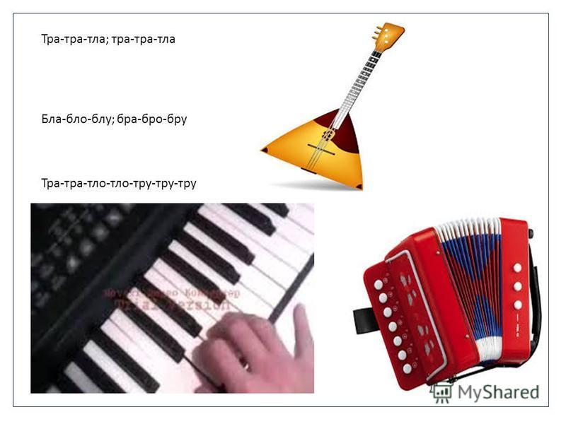 Весёлые дети умели сочинять свои песенки.