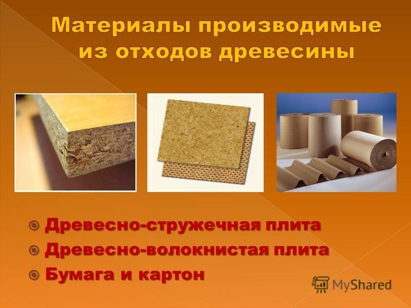 Древесно-стружечная плита Древесно-стружечная плита Древесно-волокнистая плита Древесно-волокнистая плита Бумага и картон Бумага и картон