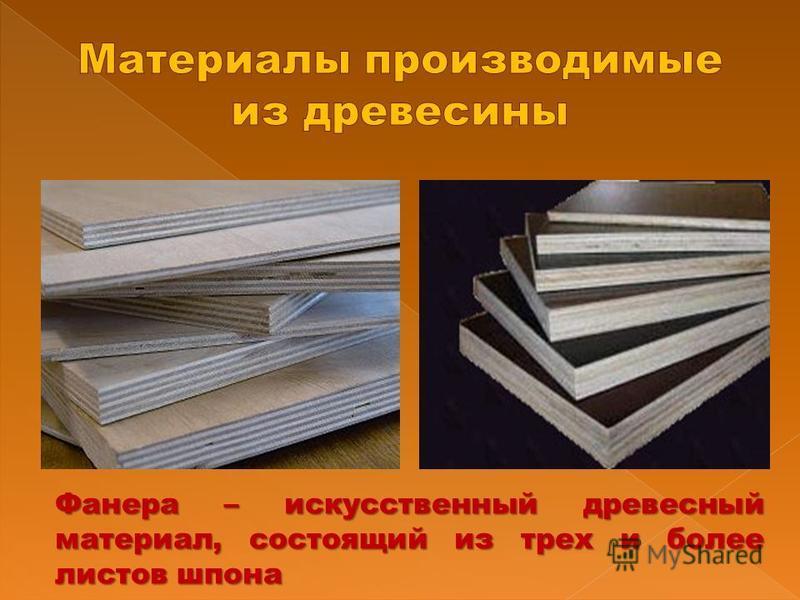 Фанера – искусственный древесный материал, состоящий из трех и более листов шпона