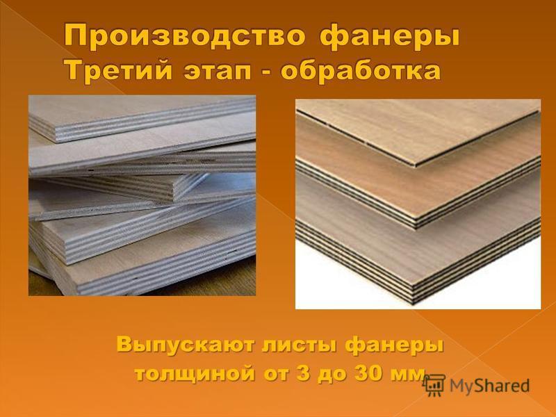Выпускают листы фанеры толщиной от 3 до 30 мм
