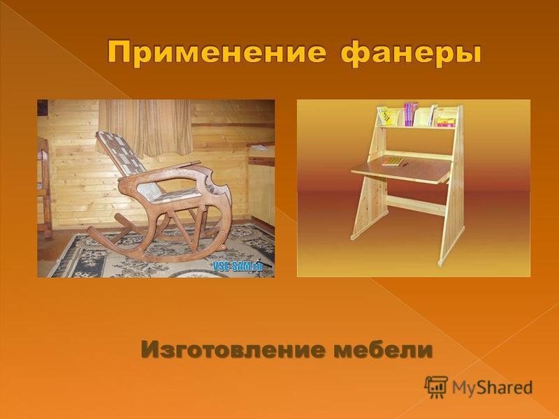 Изготовлениемебели Изготовление мебели