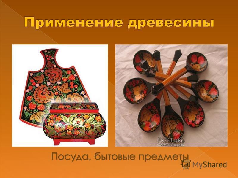 Посуда, бытовые предметы