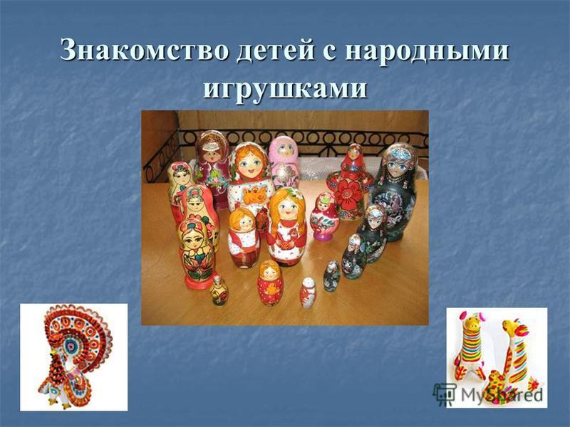 Знакомство детей с народными игрушками