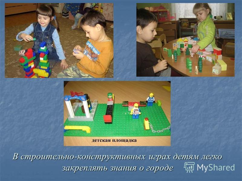 В строительно-конструктивных играх детям легко закреплять знания о городе