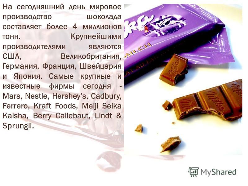 ВОЛШЕБНЫЙ НАПИТОК В XIX веке появляются первые шоколадные плитки, а Жак Неаус изобретает первую конфету с начинкой пралине. Французский аптекарь XIX века писал о шоколаде: